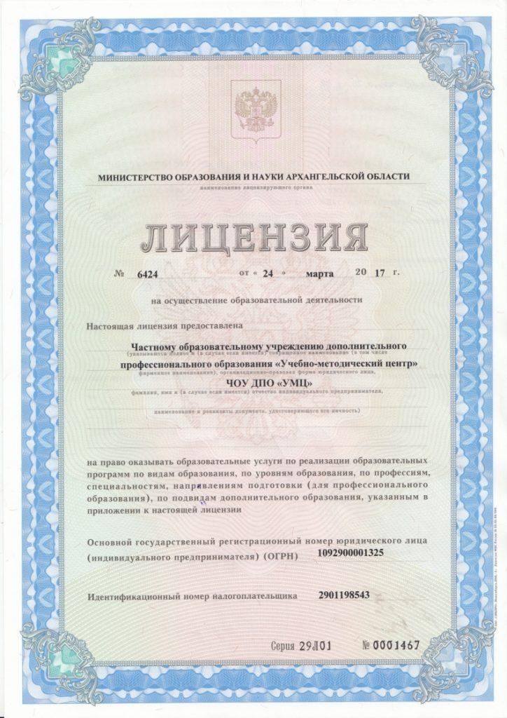 Лицензия и приложение к лицензии